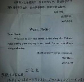 poruka kineskog hotela